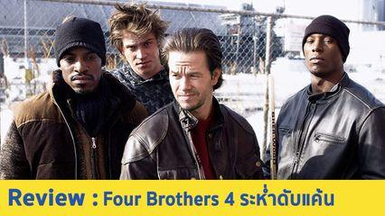 รีวิวหนัง Four Brothers 4 ระห่ำดับแค้น (2005) - 4 พี่น้องเลือดร้อน กับการแก้แค้นที่โคตรเดือด