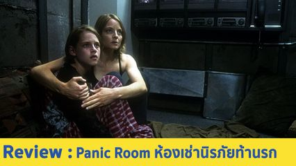 รีวิวหนัง Panic Room ห้องเช่านิรภัยท้านรก (2002) - 2 แม่ลูกหนีตายในห้องนิรภัยที่โคตรกดดัน