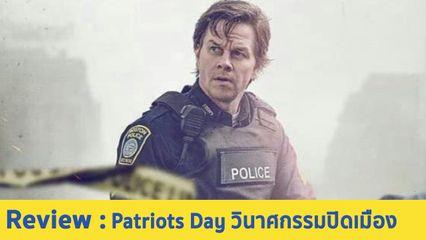 รีวิวหนัง Patriots Day วินาศกรรมปิดเมือง - เปิดเผยเบื้องหลังเหตุการณ์โศกนาฏกรรมในบอสตันที่โครตน่าดู