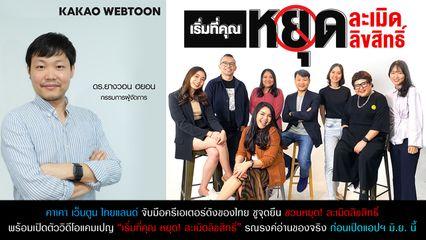คาเคา เว็บตูน ไทยแลนด์ จับมือครีเอเตอร์ดังของไทย ชูจุดยืน ชวนหยุด! ละเมิดลิขสิทธิ์