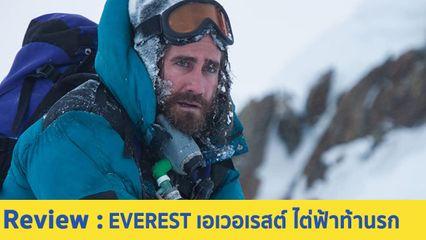 รีวิวหนัง Everest เอเวอเรสต์ ไต่ฟ้าท้านรก (2015) - เรื่องจริงสุดสะเทือนใจของโศกนาฏกรรมอันเลวร้าย