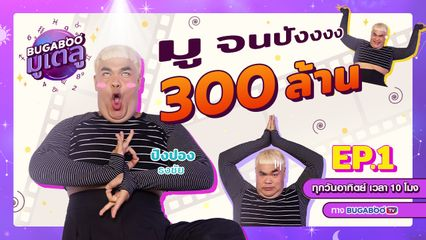 มูจนปัง พุ่งสู่ 300 ล้าน l BUGABOO มูเตลู EP.1