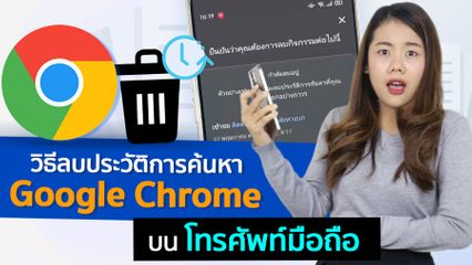 วิธีลบประวัติการค้นหา Google Chrome บนโทรศัพท์มือถือ | How To Tricks EP.26