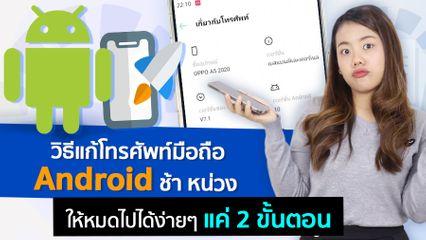 วิธีแก้โทรศัพท์มือถือ Android ช้า หน่วง ให้หมดไปได้ง่ายๆแค่ 2 ขั้นตอน | How To Tricks EP.27