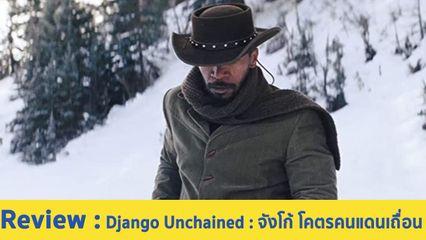 รีวิวหนัง Django Unchained จังโก้ โคตรคนแดนเถื่อน - หนังแอ็คชั่นสไตล์เควนตินที่โหด เถื่อน และดิบ