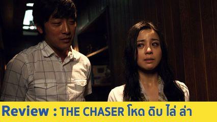 รีวิวหนัง The Chaser โหด ดิบ ไล่ ล่า (2008) - จากแฟ้มคดีจริงสุดสยอง อีกหนึ่งฆาตกรสุดโหดของเกาหลี