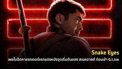Snake Eyes เผยใบปิดคาแรคเตอร์แรกของหนังจุดเริ่มต้นของ สเนคอายส์ ก่อนเข้า G.I.Joe