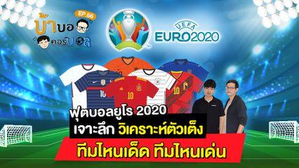 ฟุตบอลยูโร 2020 เจาะลึก วิเคราะห์ตัวเต็ง ทีมไหนเด็ด ทีมไหนเด่น   บ้าบอคอร์บอล EP.66