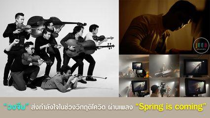 """""""วงจีบ"""" ส่งกำลังใจในช่วงวิกฤติโควิด ผ่านเพลง """"Spring is coming"""""""