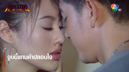 จูบนี้แทนคำปลอบใจ | ไฮไลต์ละคร เผาขน EP.14 | Ch7HD