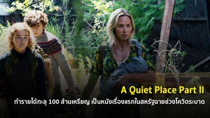 A Quiet Place Part II เป็นภาพยนตร์เรื่องแรกที่ทำรายได้ทะลุ 100 ล้านเหรียญ ในช่วงโควิดระบาดในสหรัฐ
