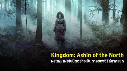 Kingdom: Ashin of the North เผยใบปิดอย่างเป็นทางของซีรีส์ซอมบี้ภาคแยก