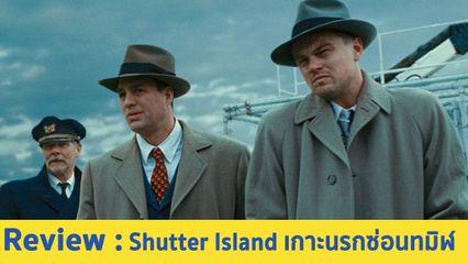 รีวิวหนัง Shutter Island เกาะนรกซ่อนทมิฬ (2010) - หากได้เข้าไปแล้ว ไม่มีวันที่จะได้กลับออกมาอีก