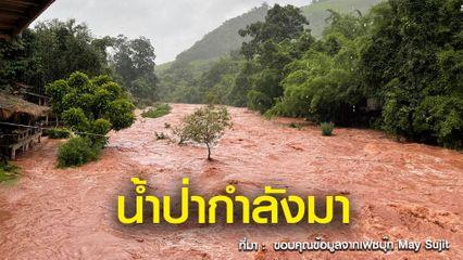 น้ำป่าทะลัก! พื้นที่ อ.บ่อเกลือ จ.น่าน เตือนชาวบ้านเฝ้าระวัง หลังมีฝนตกต่อเนื่อง