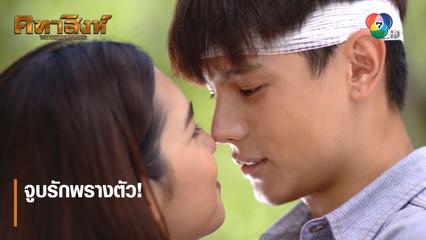 จูบรักพรางตัว! | ไฮไลต์ละคร คทาสิงห์ EP.6 | Ch7HD