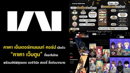 'KAKAO WEBTOON Thailand' มาแล้ว! พร้อมเสิร์ฟสุดยอด 'ออริจินัล สตอรี่' ชื่อดังมากมาย