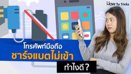 โทรศัพท์มือถือชาร์จแบตไม่เข้าทำไงดี ! | How To Tricks EP.29