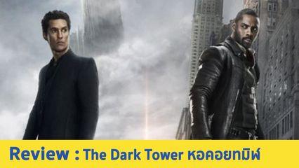 รีวิวหนัง The Dark Tower หอคอยทมิฬ - หนังแอ็คชั่นแฟนตาซีสุดดูเพลิน จากนิยายของ สตีเฟน คิง