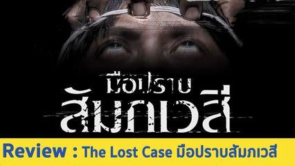 รีวิวหนัง(ดูฟรี) มือปราบสัมภเวสี THE LOST CASE (2017) - จากเคสหลอนในรายการ สู่หนังผีไทยแนวใหม่!