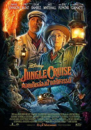 ตัวอย่างหนัง Jungle Cruise ผจญภัยล่องป่ามหัศจรรย์