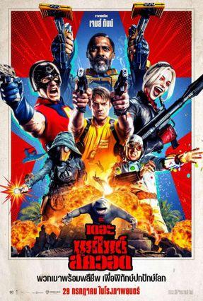 ตัวอย่างหนัง The Suicide Squad เดอะ ซุยไซด์ สควอด