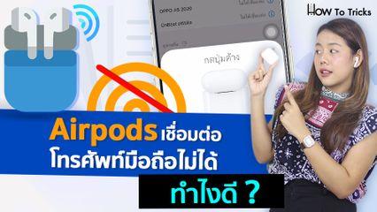 Airpods เชื่อมต่อโทรศัพท์มือถือไม่ได้ ทำไงดี | How To Tricks EP.32