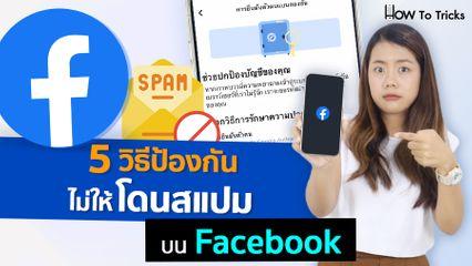 5 วิธีป้องกัน ไม่ให้โดนสแปมบน Facebook | How To Tricks EP.31