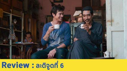 รีวิวหนัง(ดูฟรี) ละติจูดที่ 6 (2015) - หนังรักดราม่า ที่มีเรื่องราวชีวิตสามชายแดนใต้เป็นแบ็คกราวด์