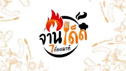 [1stTEASER] รายการใหม่ ! จานเด็ด 7 เรื่องเมาท์  อร่อยพร้อมล้วงลับนักแสดงช่อง7HD
