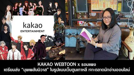 """KAKAO WEBTOON x รอมแพง เตรียมส่ง """"บุพเพสันนิวาส"""" ในรูปแบบเว็บตูนเกาหลี เจาะตลาดนักอ่านออนไลน์"""