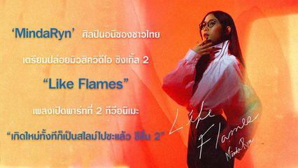 """""""มายดาริน"""" ศิลปินอนิซองชาวไทย เตรียมปล่อยมิวสิควิดีโอ ซิงเกิ้ล 2 """"Like Flames"""""""