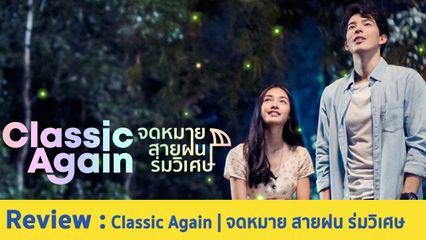 รีวิวหนัง(ดูฟรี) CLASSIC AGAIN จดหมาย สายฝน ร่มวิเศษ - หนังรักสองยุค ที่คุณไม่ควรพลาด