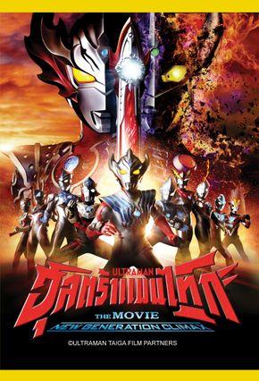 Ultraman Taiga The Movie