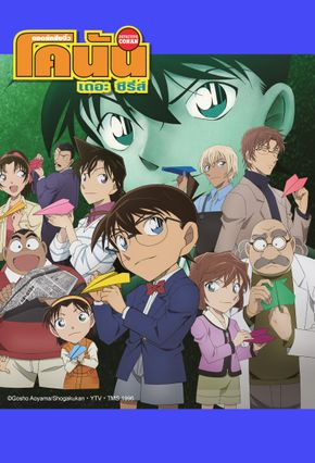 Detective Conan The Series