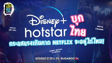 Disney hotstar บุกไทย กระแสดีเกินต้าน!   เด็กสมัยนี้ Podcast EP.20