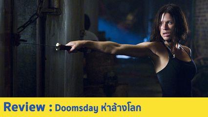 รีวิวหนัง Doomsday ห่าล้างโลก - หนังไวรัสเนื้อเรื่องสุดแปลก แต่โคตรมันส์ รับประกันความโหดด้วยเรท R
