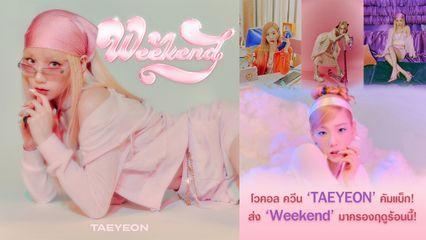 โวคอล ควีน 'TAEYEON' วง Girls' Generation คัมแบ็กพร้อมซิงเกิลใหม่ 'Weekend'