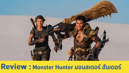รีวิวหนัง Monster Hunter มอนสเตอร์ ฮันเตอร์ - อสุรกายยักษ์ ปะทะ พี่ จา พนม