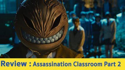 รีวิวหนัง(ดูฟรี) Assassination Classroom Part 2 ภาคต่อความเกรียนฉบับคนแสดง ที่ลุ้นและฮาหนักกว่าเดิม