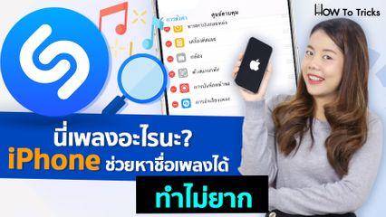 นี่เพลงอะไรนะ? iPhone ช่วยหาชื่อเพลงได้ ทำไม่ยาก | How To Tricks EP.39