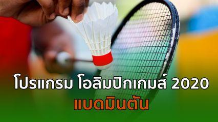โอลิมปิก 2020 รวมโปรแกรมแข่งขันแบดมินตัน นักกีฬาไทย วันนี้