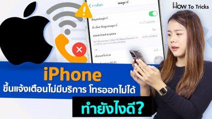 iPhone ขึ้นแจ้งเตือนไม่มีบริการ โทรออกไม่ได้ ทำยังไงดี?  | How To Tricks EP.40