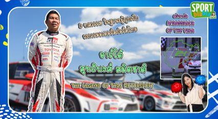 อาร์โต้ สุทธิพงศ์ ผู้บุกเบิกวงการมอเตอร์สปอร์ตไทย | Sport Bla Bla by Fern EP.48