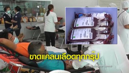 ศิริราช ขาดแคลนเลือดสำรองทุกกรุ๊ป ชวนผู้ไม่มีความเสี่ยงโควิด-19 บริจาคช่วยผู้ป่วยหนัก