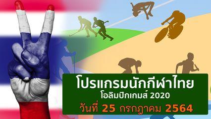 โอลิมปิก 2020 โปรแกรมแข่งขัน ตารางแข่งนักกีฬาไทย วันที่ 25 กรกฎาคม 2564