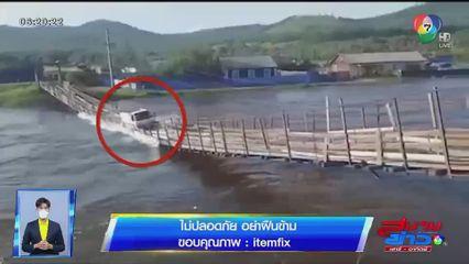 อุทาหรณ์ สะพานไม่แข็งแรง ไม่ปลอดภัย อย่าฝืนข้าม สุดท้ายจมลงน้ำทั้งคนทั้งรถ
