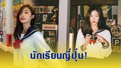 น่ารักไม่ไหว! 2 สาวพี่น้อง ยิปซี-ยิปโซ สวมลุคนักเรียนญี่ปุ่นสุดคิ้วท์ พาเที่ยวญี่ปุ่นทิพย์