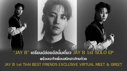 """""""JAY B"""" เตรียมคัมแบ็กอัลบั้มเดี่ยว 'JAY B 1st SOLO EP' พร้อมจัดมีตแอนด์กรี๊ดเพื่อแฟนชาวไทยโดยเฉพาะ!"""