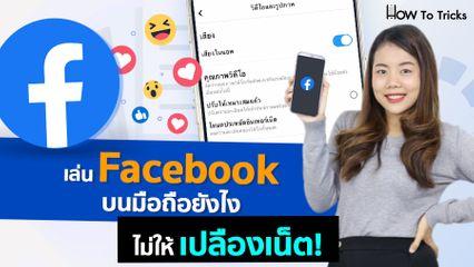 เล่น Facebook บนมือถือยังไงไม่ให้เปลืองเน็ต! | How To Tricks EP.41
