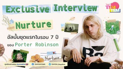 สัมภาษณ์พิเศษกับ 'Porter Robinson' ศิลปินสุดฮอต! ที่กลับมาพร้อมผลงานใหม่ในชื่อ 'Nurture'